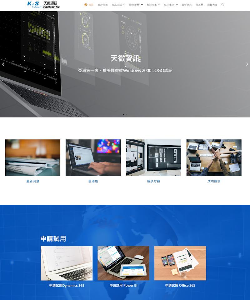 網頁設計-天微資訊