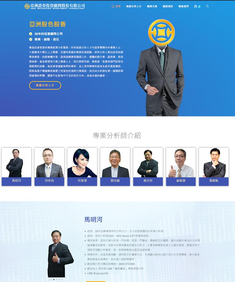 網頁設計-亞洲證券
