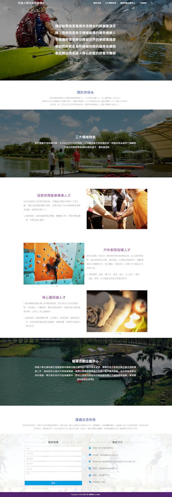 網頁設計-大學休保系2