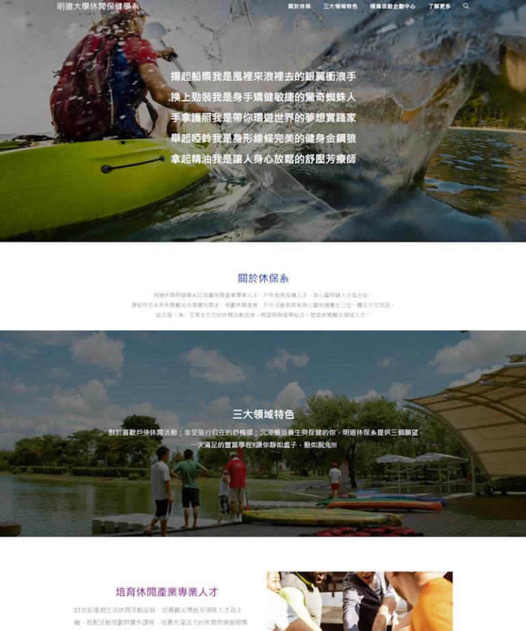 網頁設計-大學休保系