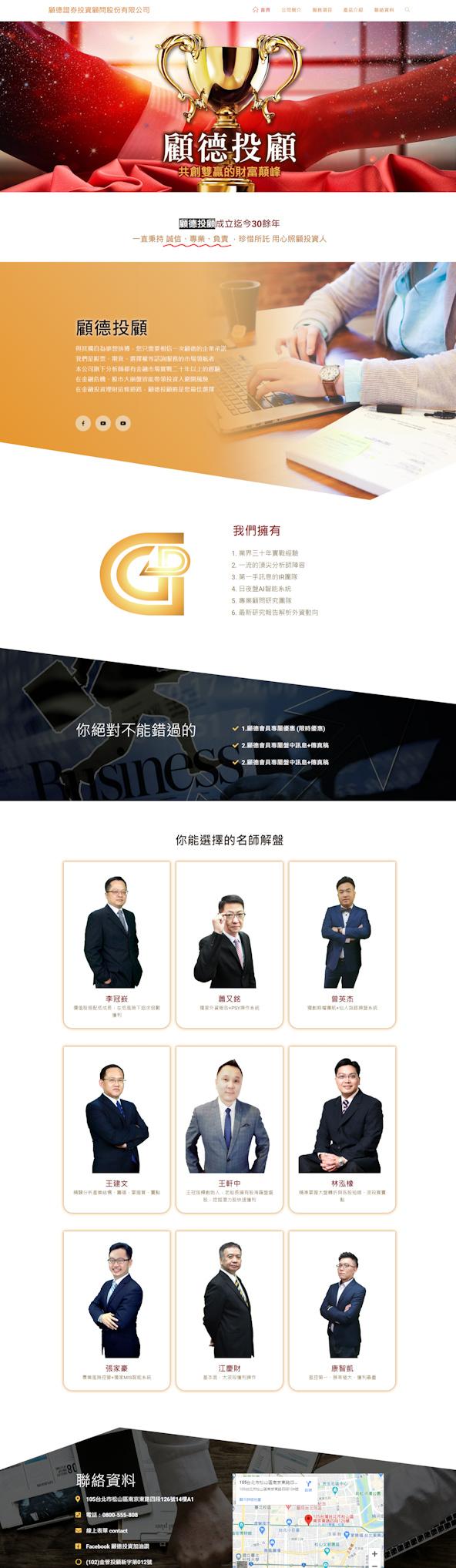 網頁設計-顧德投顧2