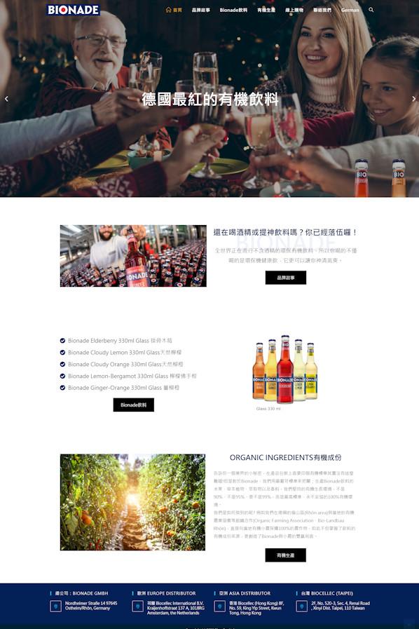 網頁設計-有機飲料2