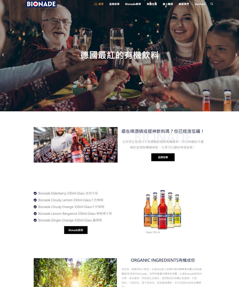 網頁設計-有機飲料