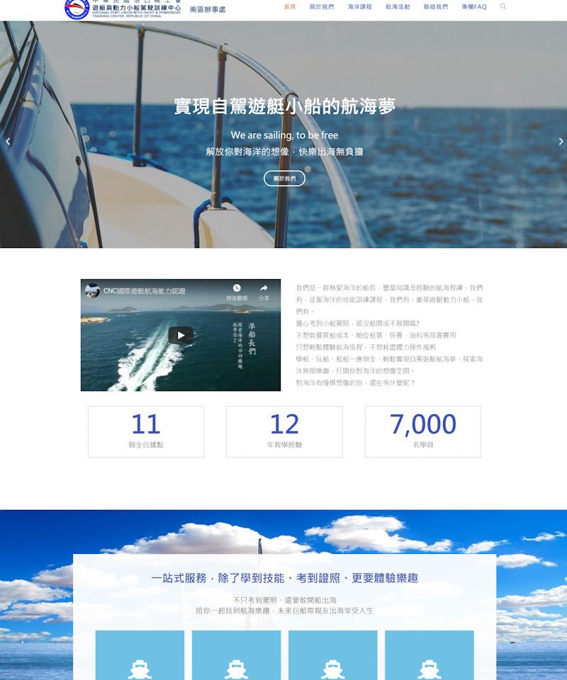 網頁設計-港口總工會