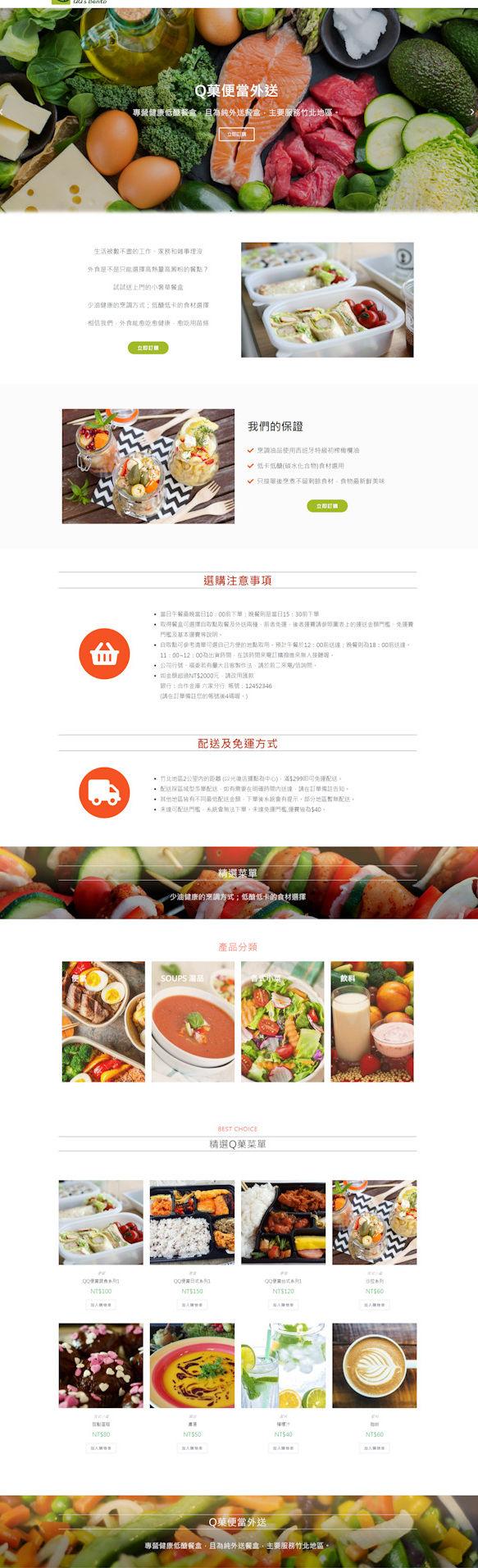 網頁設計-Q菓便當2