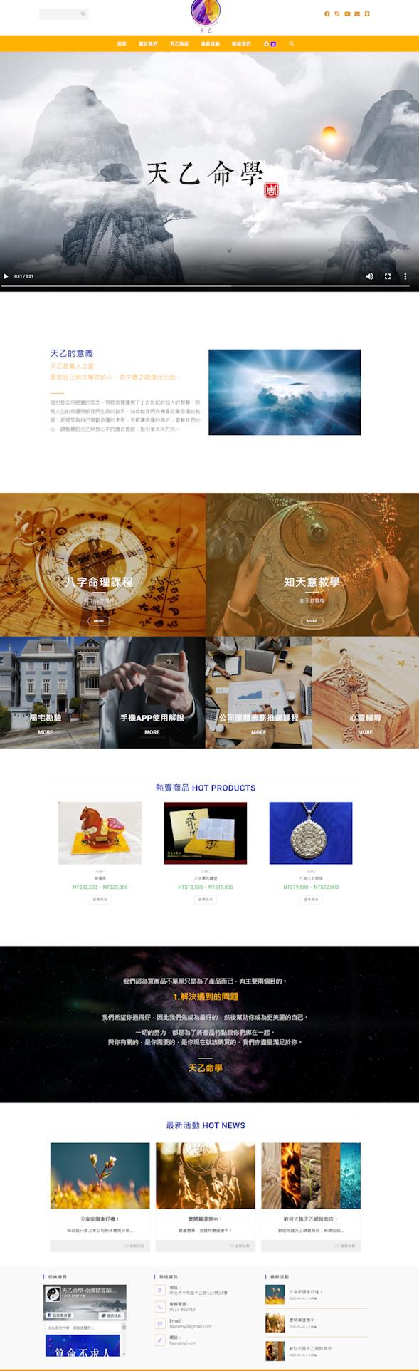 網頁設計-天乙2