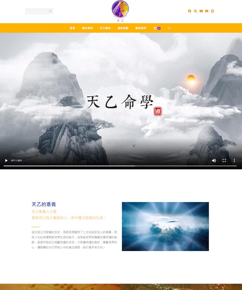 網頁設計-天乙