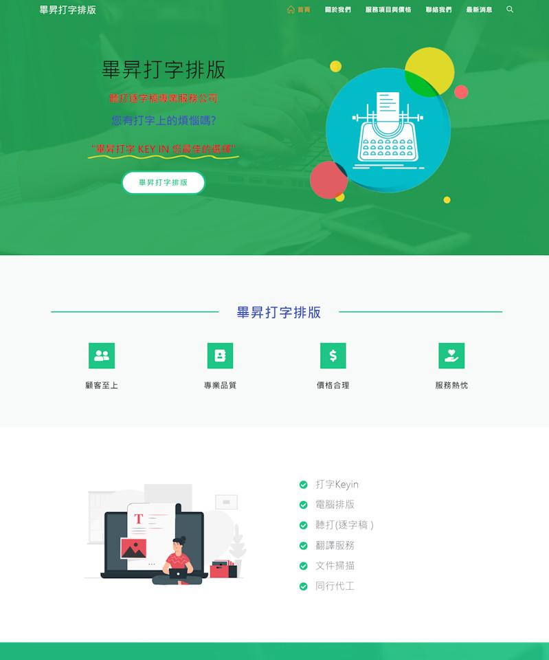 網頁設計-畢昇打字