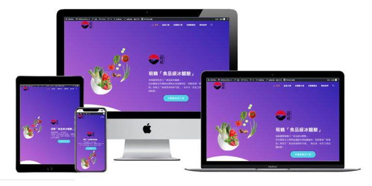 網頁設計-響應式網頁設計140