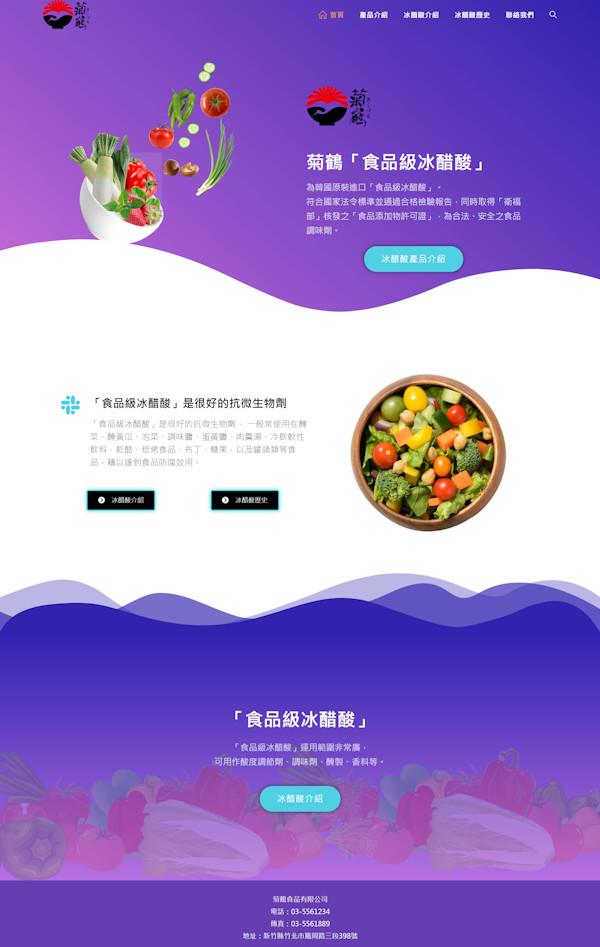網頁設計-菊鶴食品2