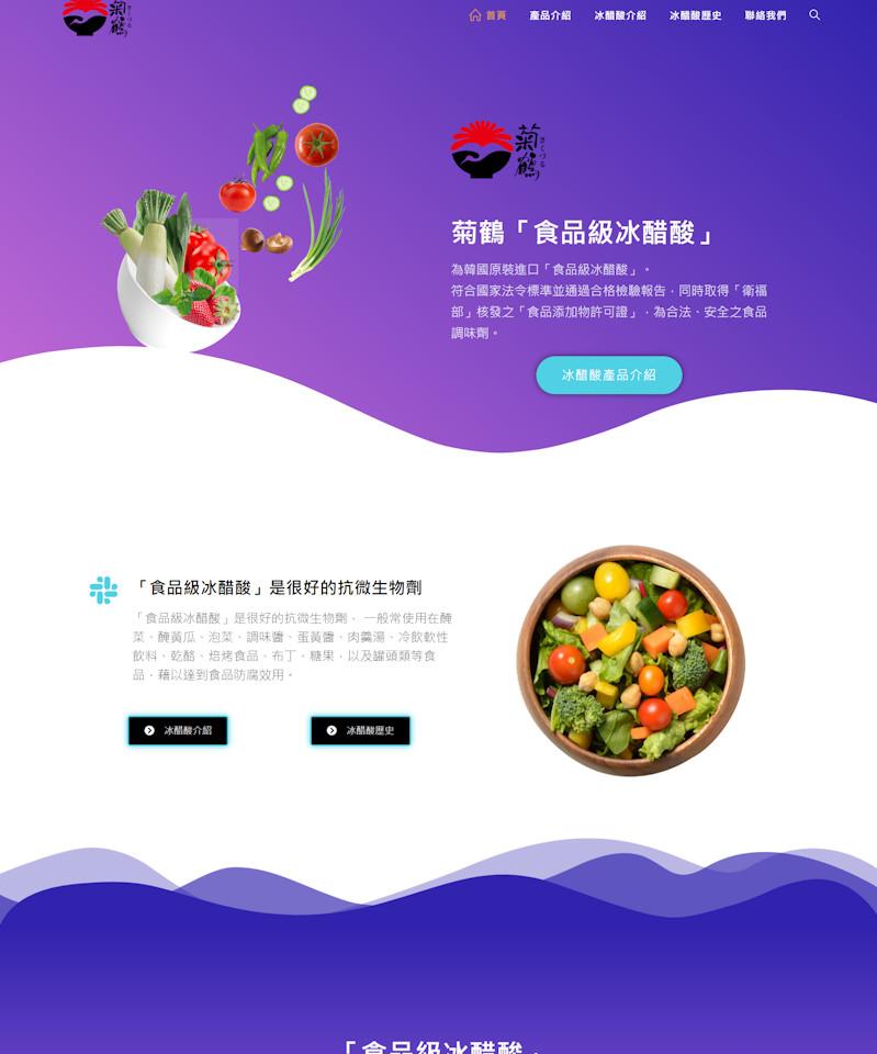 網頁設計-菊鶴食品