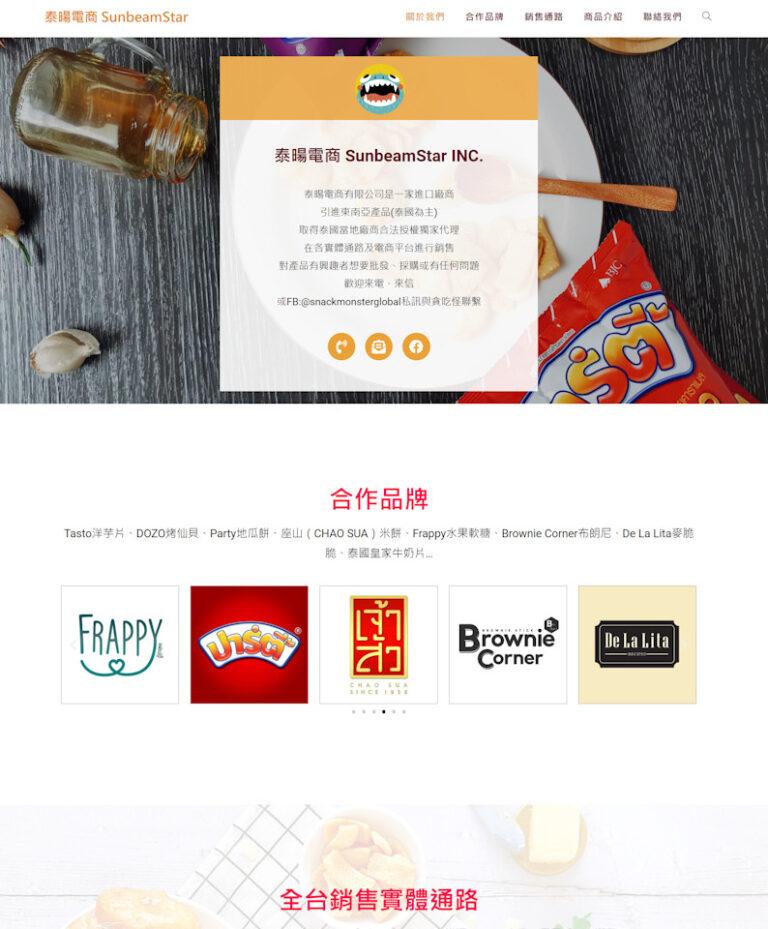 網頁設計-泰暘電商