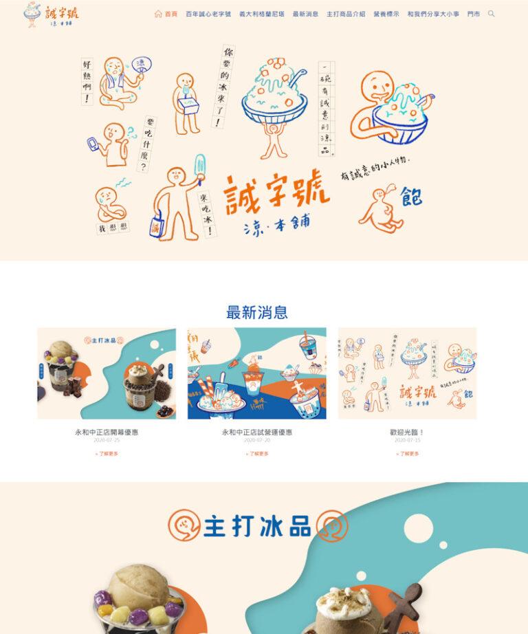 網頁設計-誠字號
