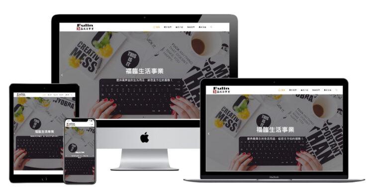 網頁設計-響應式網頁設計144