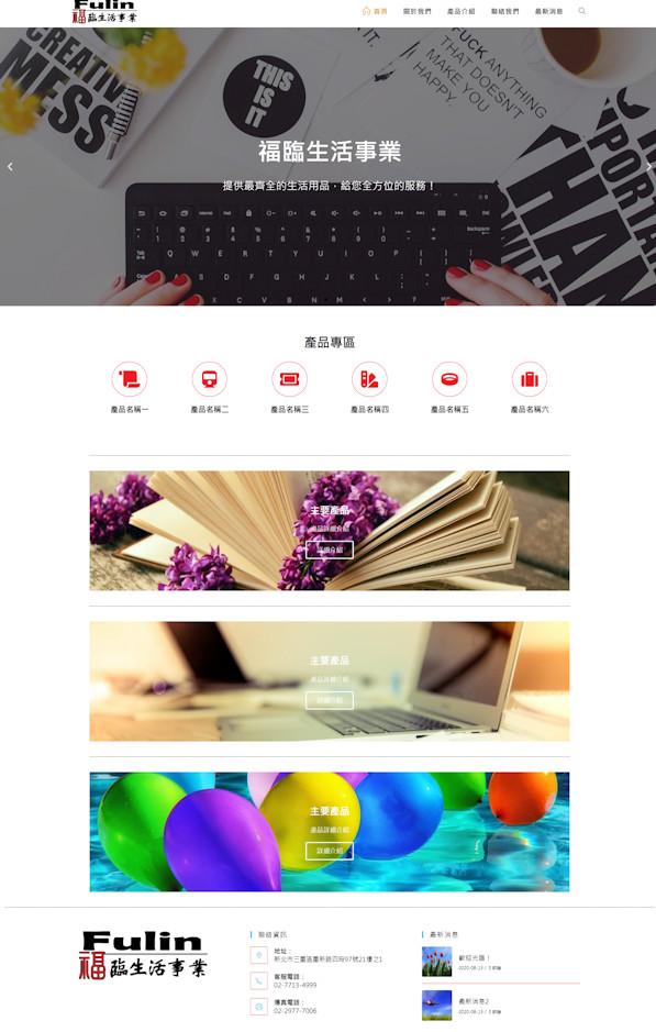 網頁設計-福臨生活2