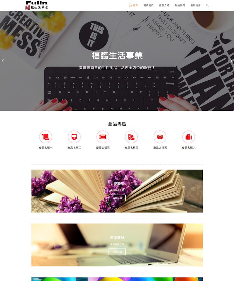 網頁設計-福臨生活