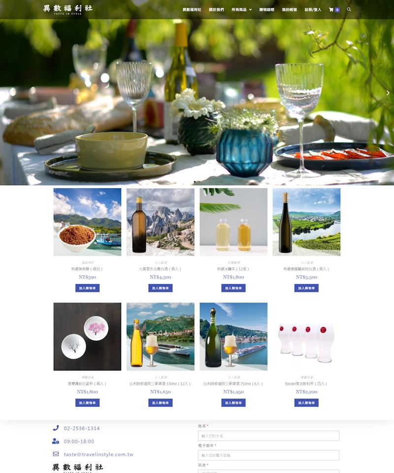 網頁設計-異數福利社