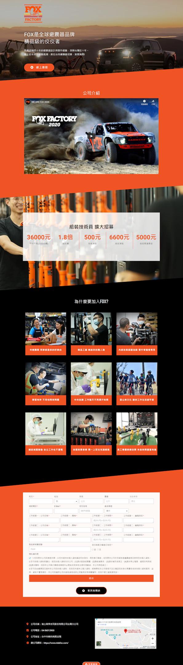 網頁設計-FOX2