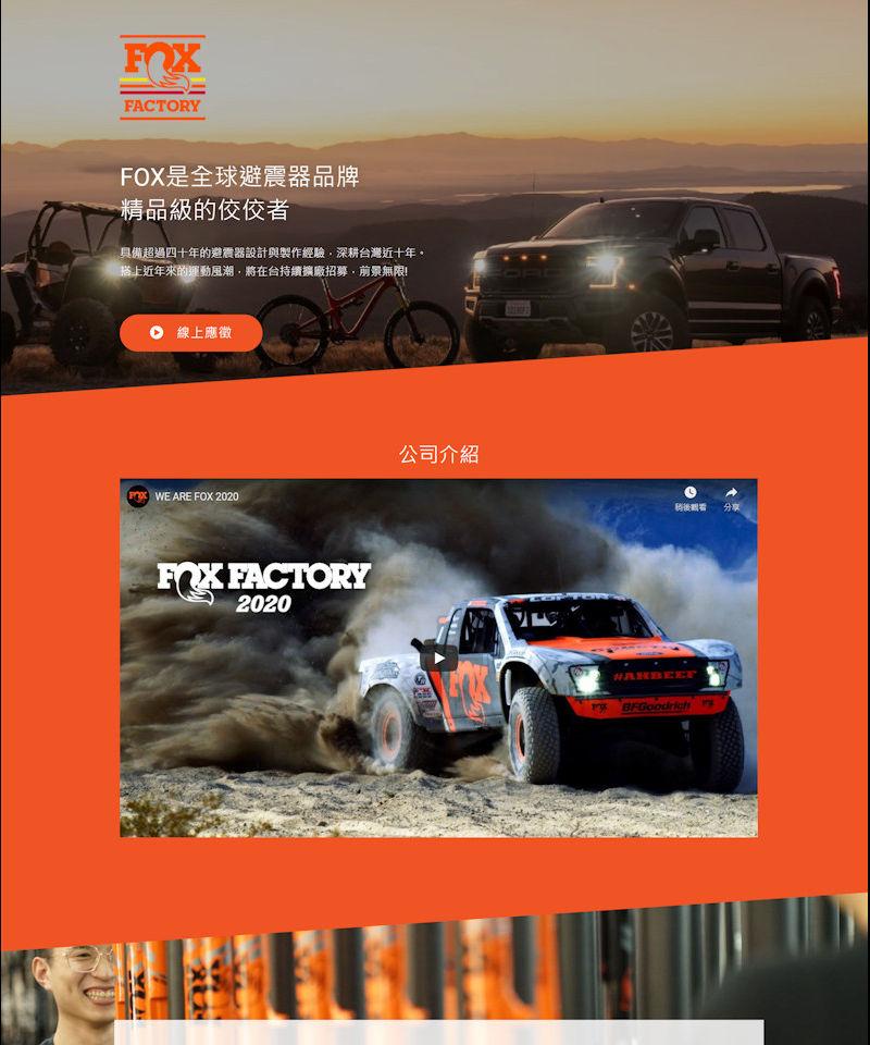 網頁設計-FOX
