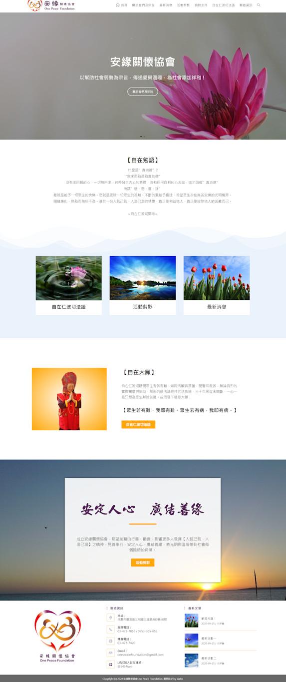 網頁設計-安緣關懷協會2