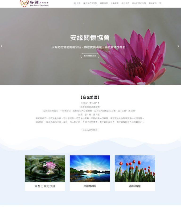 網頁設計-安緣關懷協會