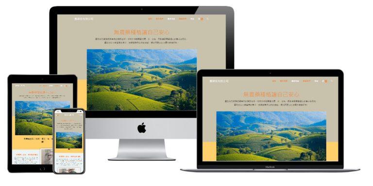 網頁設計-響應式網頁設計151