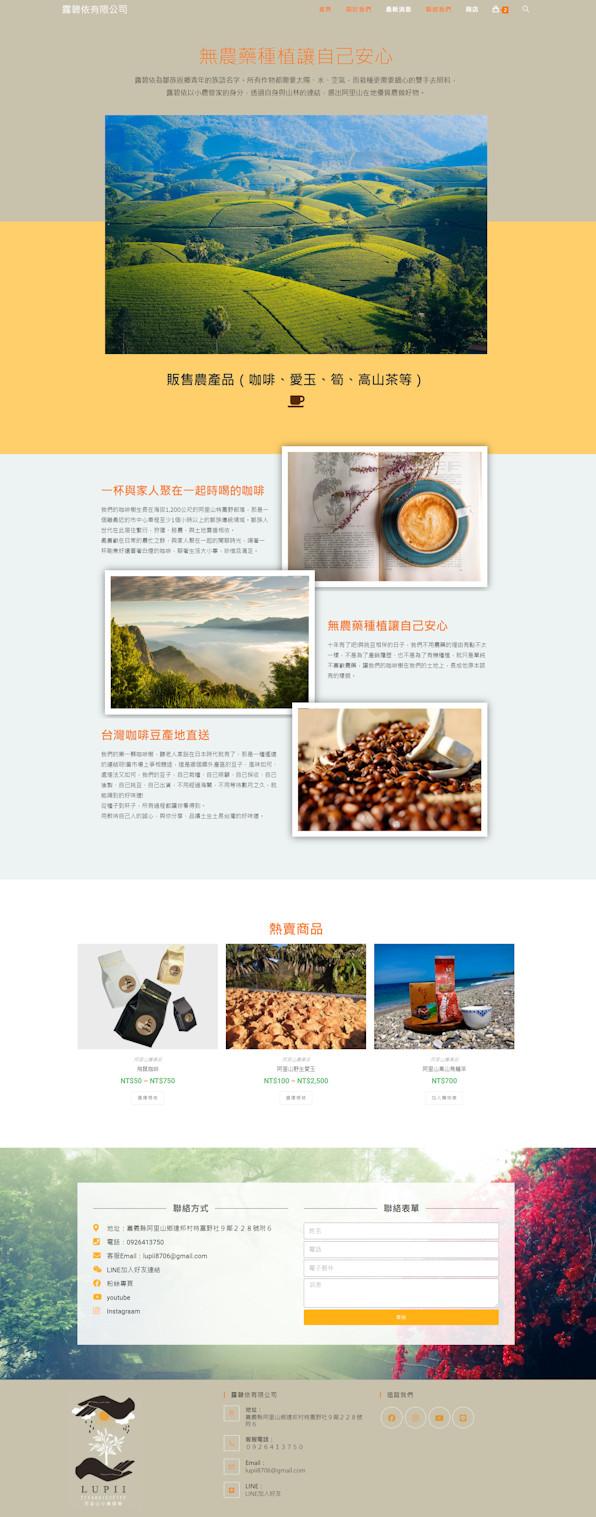 網頁設計-露碧依2