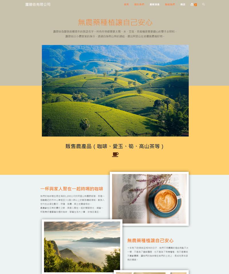 網頁設計-lupii
