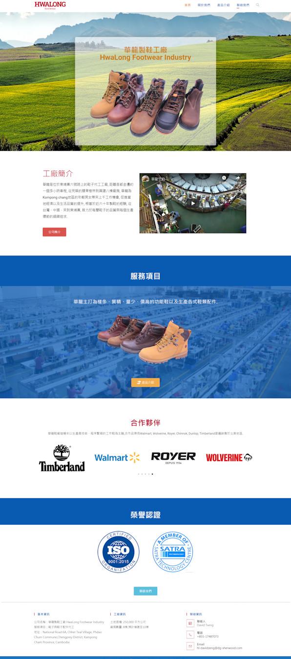 網頁設計-華⿓鞋廠2