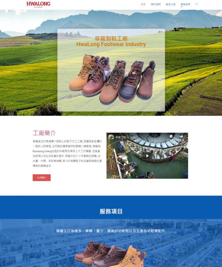 網頁設計-製鞋工廠