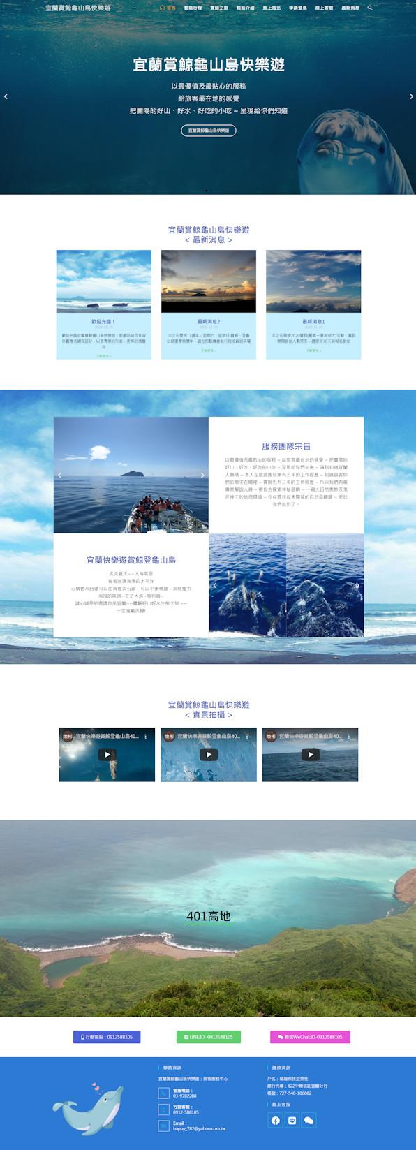 網頁設計-宜蘭賞鯨2