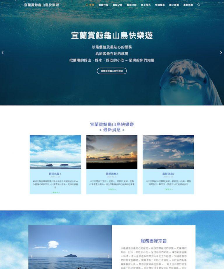 網頁設計-宜蘭賞鯨