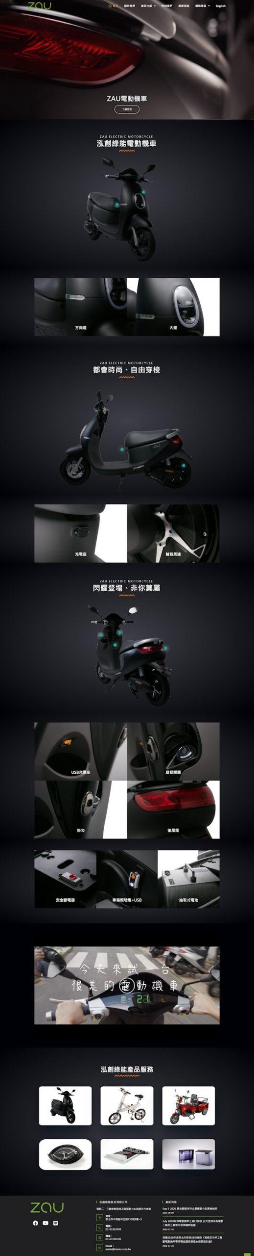 網頁設計-電動機車2