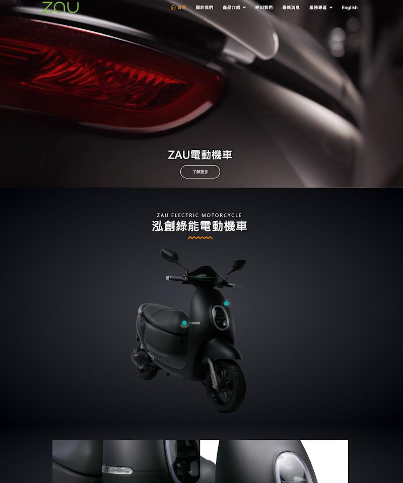 網頁設計-電動機車