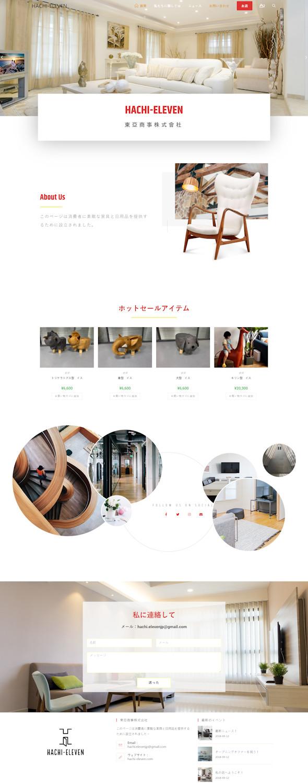 網頁設計-HACHI-ELEVEN2