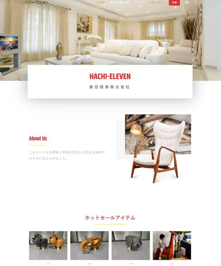 網頁設計-HACHI-ELEVEN