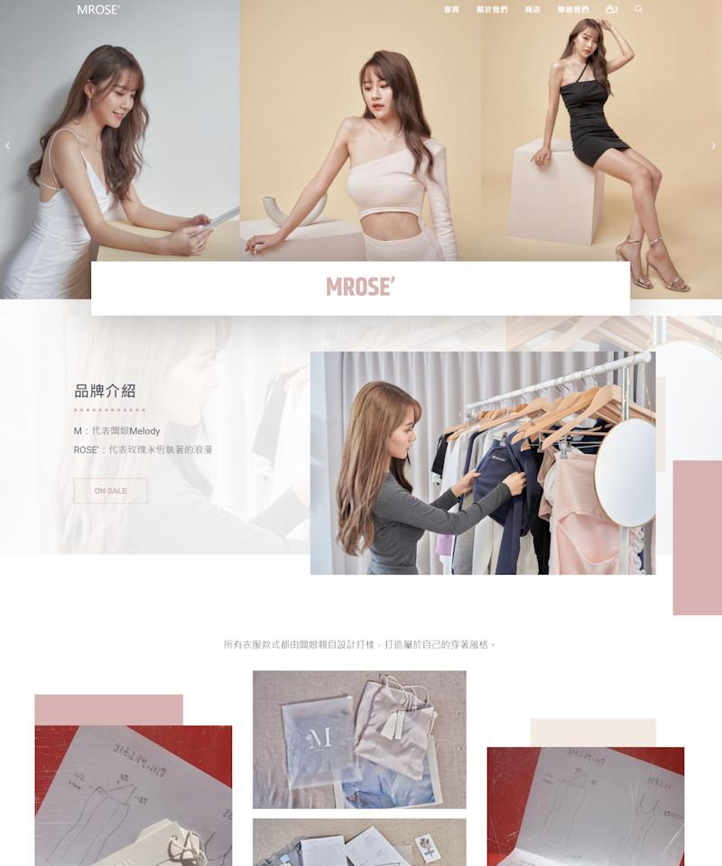 網頁設計-服飾品牌