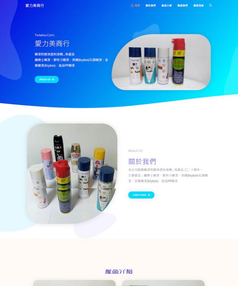 網頁設計-噴漆塗料