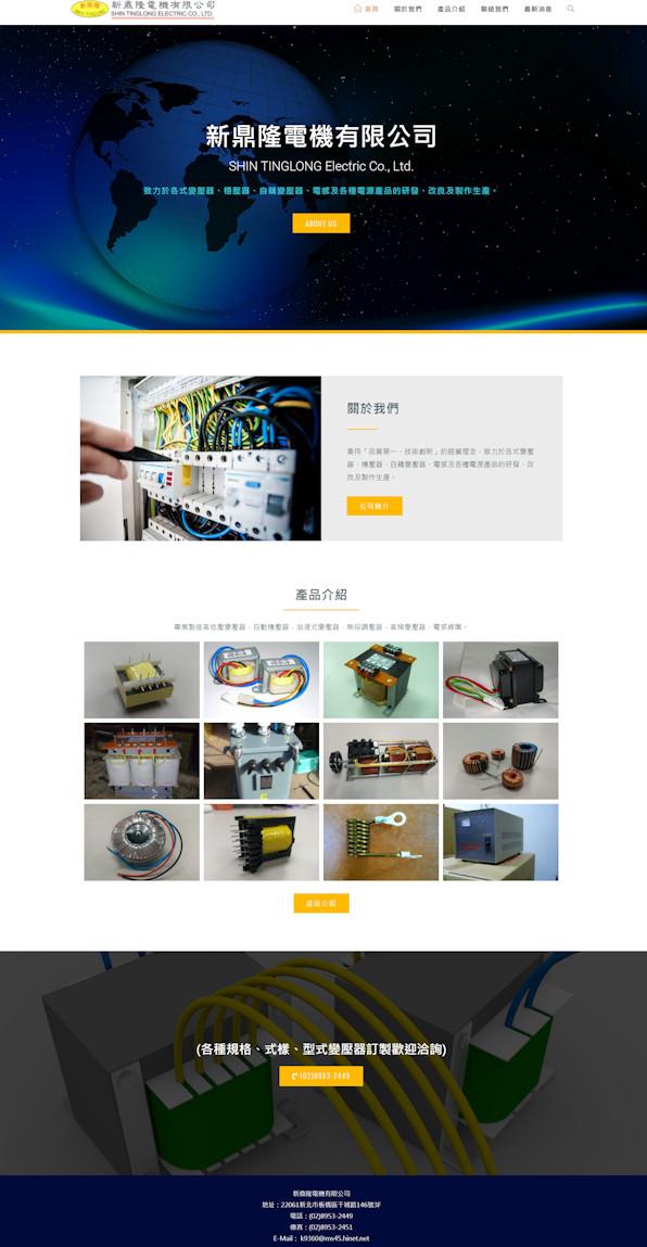 網頁設計-電機公司2