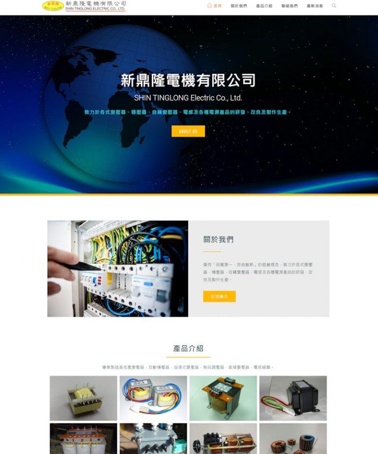 網頁設計-電機公司
