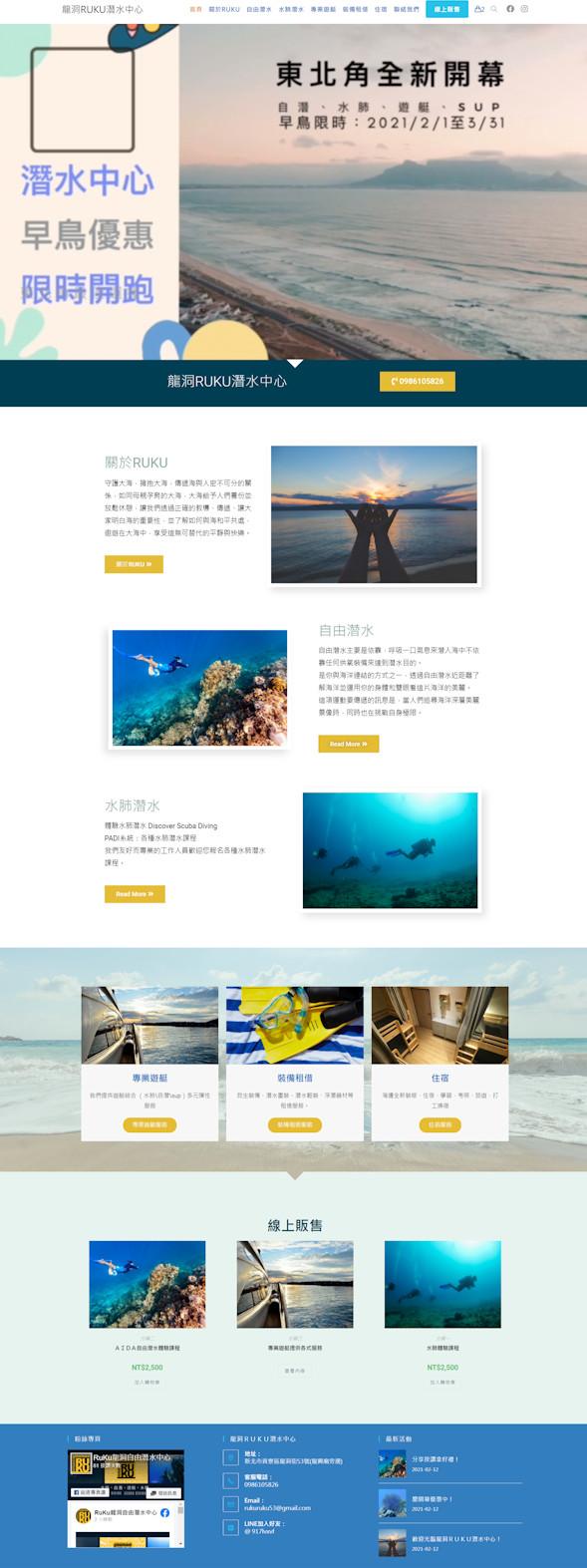 網頁設計-潛水中心2