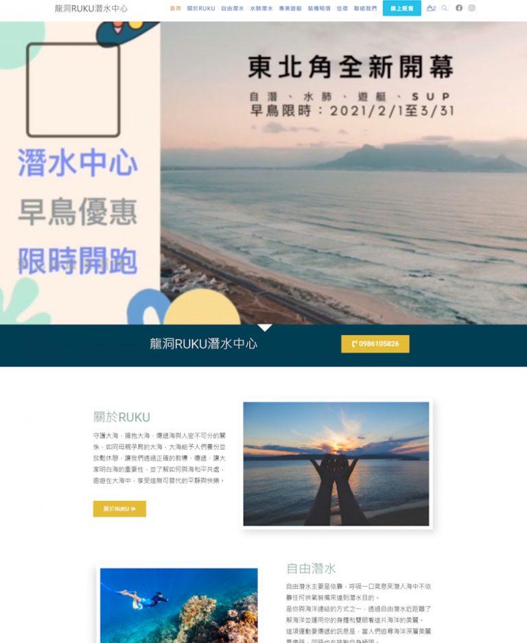 網頁設計-潛水中心