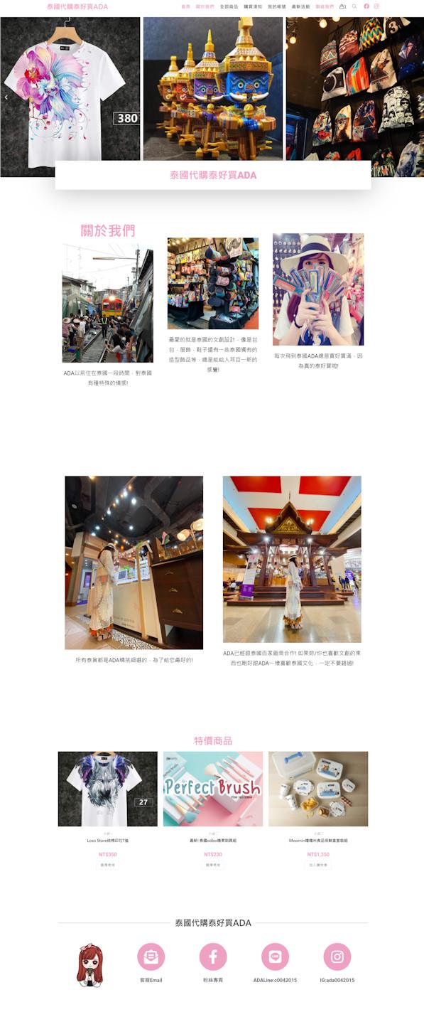網頁設計-泰國代購2