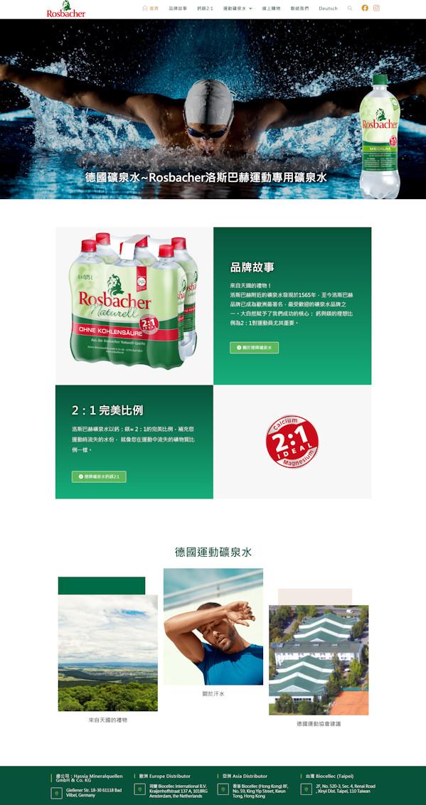 網頁設計-礦泉水2