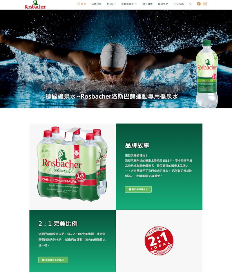 網頁設計-礦泉水