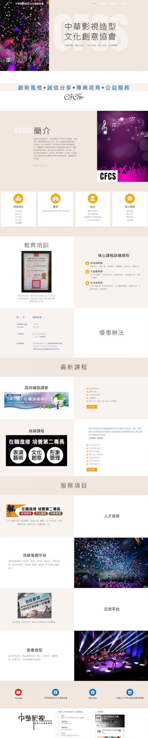網頁設計-影視協會2