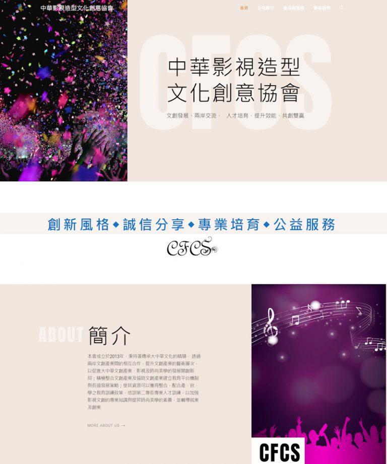 網頁設計-影視協會