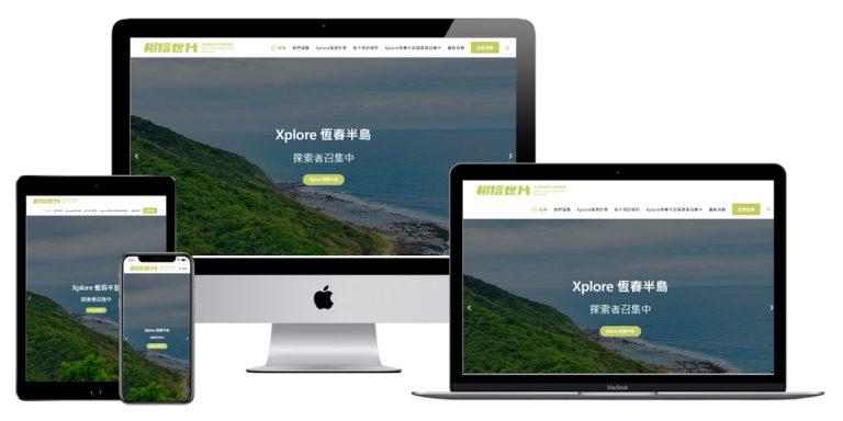 網頁設計-響應式網頁設計164