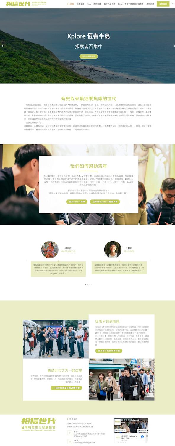 網頁設計-發展協會2