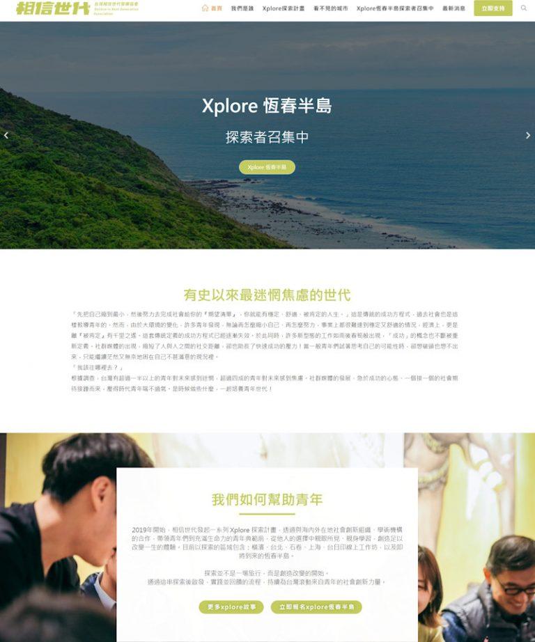 網頁設計-發展協會